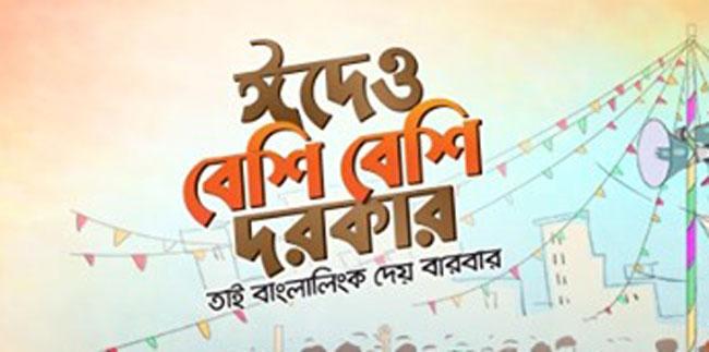 Banglalink Eid Offer