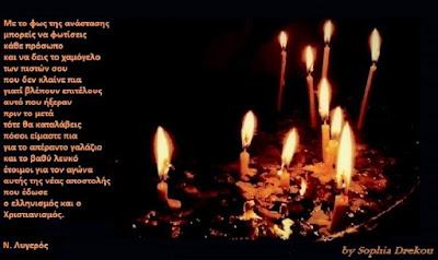 Ν. Λυγερός: Με το φως της Ανάστασης. Το έπος του φαινομένου. Η συμφωνία της ανάστασης (Βίντεο)