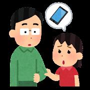 スマートフォンをねだる子供のイラスト