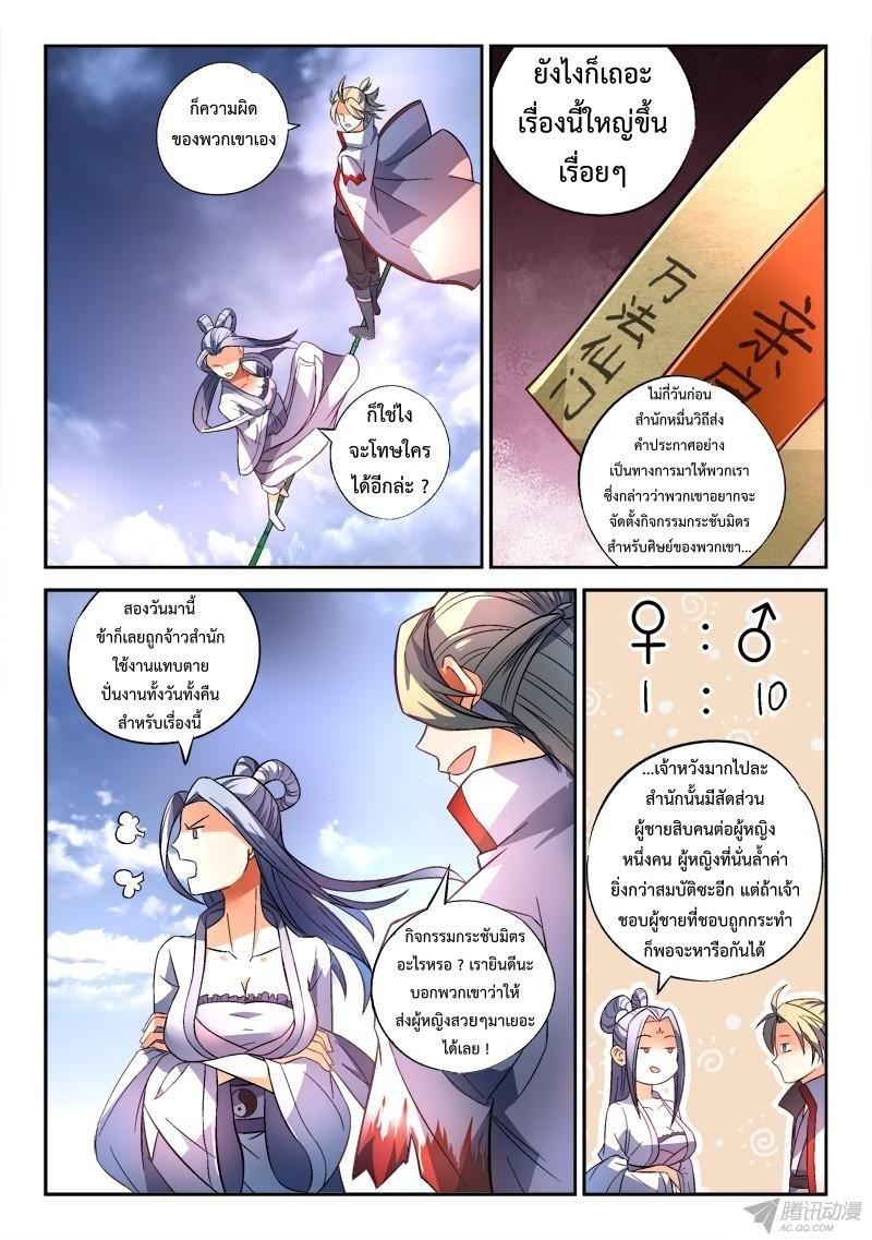 อ่านการ์ตูน Spirit Blade Mountain 164 ภาพที่ 12
