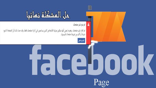 طريقة جديدة عن كيفية فك حظر النشر عن صفحات الفيسبوك