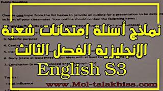 إمتحانات شعبة الانجليزية الفصل الثالث English S3