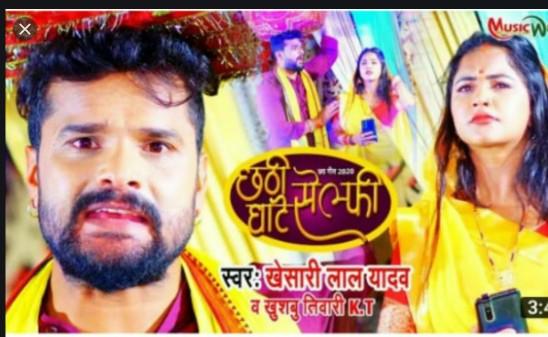 Khesari Lal Yadav New Song   छठी घाटे सेल्फी   Khesari Lal Yadav and Khushbu Tiwari (K.T)   Bhojpuri Chhath Song 2020