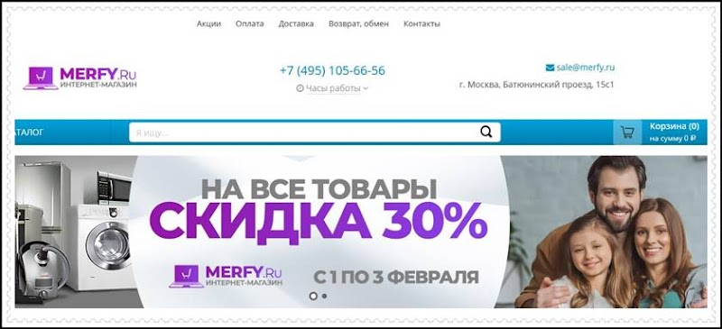 [Лохотрон] merfy.ru – отзывы, развод, мошенники!