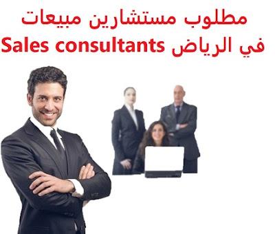 وظائف السعودية مطلوب مستشارين مبيعات في الرياض Sales consultants