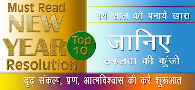 नव वर्ष को खास बनायें New Year Resolution in Hindi