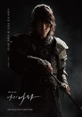 ซอฮวี (Seo Hwi) @ My Country พลิกชาติท้าปฐพี