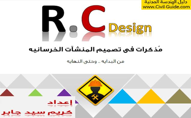 تحميل مذكرات في تصميم المنشآت الخرسانية  من البداية وحتي النهاية  pdf - للمهندس كريم سيد جابر - R.C Design جميع ملفات التصميم