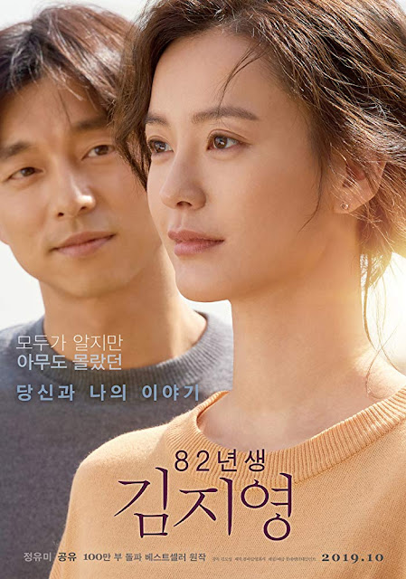 Kim Ji-young poster film
