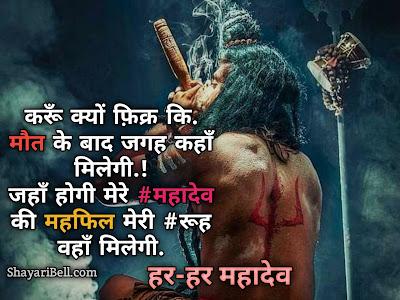 Jai Mahakal Attitude Status