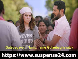 gulaebaghavali full movie hindi dubbed 2020
