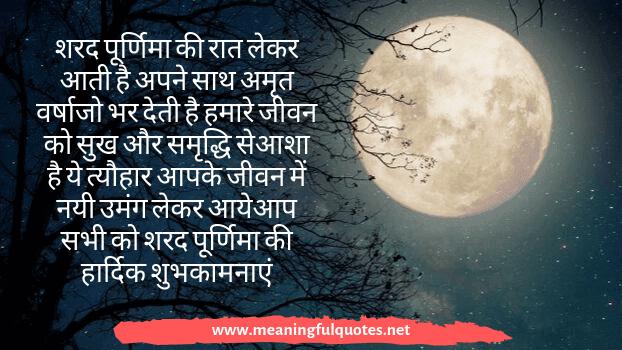 Kumara Purnima quotes wishes messages captions