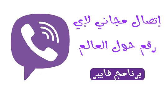 برنامج الاتصال المجاني فايبر viber للويندوز