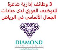3 وظائف إدارية شاغرة للتوظيف الفوري لدى عيادات الجمال الألماسي في الرياض تعلن شركة مجمع عيادات الجمال الألماسي, عن توفر 3 وظائف إدارية شاغرة للتوظيف الفوري, للعمل لديها في الرياض وذلك للوظائف التالية: 1- مـوظـفـة اسـتـقبـال 2- أخصـائـي تـسـويـق 3- مـوظـفـة خـدمـة عـمـلاء للتـقـدم إلى الوظـيـفـة يـرجى إرسـال سـيـرتـك الـذاتـيـة عـبـر الإيـمـيـل التـالـي h.r@dbclinics.com مـع ضرورة كتـابـة عـنـوان الرسـالـة, بـالـمـسـمـى الـوظـيـفـي أو يرجى التواصل عبر الواتساب 0565028455       اشترك الآن في قناتنا على تليجرام        شاهد أيضاً: وظائف شاغرة للعمل عن بعد في السعودية     أنشئ سيرتك الذاتية     شاهد أيضاً وظائف الرياض   وظائف جدة    وظائف الدمام      وظائف شركات    وظائف إدارية                           لمشاهدة المزيد من الوظائف قم بالعودة إلى الصفحة الرئيسية قم أيضاً بالاطّلاع على المزيد من الوظائف مهندسين وتقنيين   محاسبة وإدارة أعمال وتسويق   التعليم والبرامج التعليمية   كافة التخصصات الطبية   محامون وقضاة ومستشارون قانونيون   مبرمجو كمبيوتر وجرافيك ورسامون   موظفين وإداريين   فنيي حرف وعمال    شاهد يومياً عبر موقعنا وظائف تسويق في الرياض وظائف شركات الرياض وظائف 2021 ابحث عن عمل في جدة وظائف المملكة وظائف للسعوديين في الرياض وظائف حكومية في السعودية اعلانات وظائف في السعودية وظائف اليوم في الرياض وظائف في السعودية للاجانب وظائف في السعودية جدة وظائف الرياض وظائف اليوم وظيفة كوم وظائف حكومية وظائف شركات توظيف السعودية