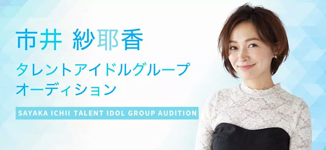Ichii Sayaka open audition for new produced girl group