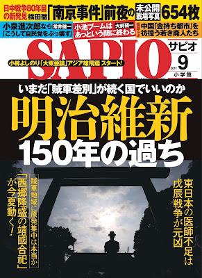 SAPIO(サピオ) 2017年09月号 raw zip dl