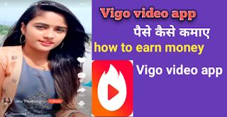 Vigo video se paisa kaise kamaye, Vigo video app एप से पैसे कैसे कमाए
