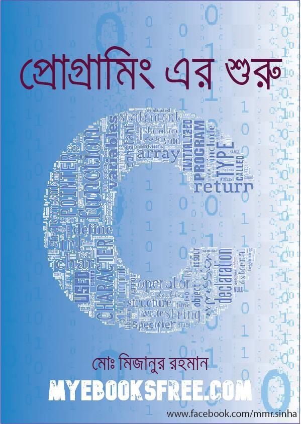 Programming Er Shuru by Mijanur Rahman PDF Bangla Download