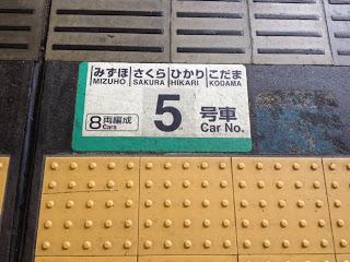 numero della carrozza indicato sul marciapiede nel punto in cui sosterà