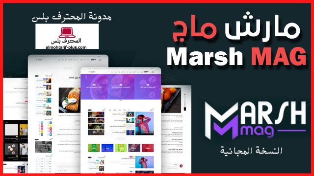 تحميل قالب مارش ماج المجاني  Marsh mag template
