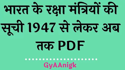 Home Minister Of India List From 1947 To till now Pdf - GyAAnigk