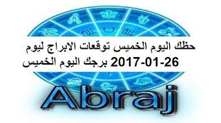 حظك اليوم الخميس توقعات الابراج ليوم 26-01-2017 برجك اليوم الخميس