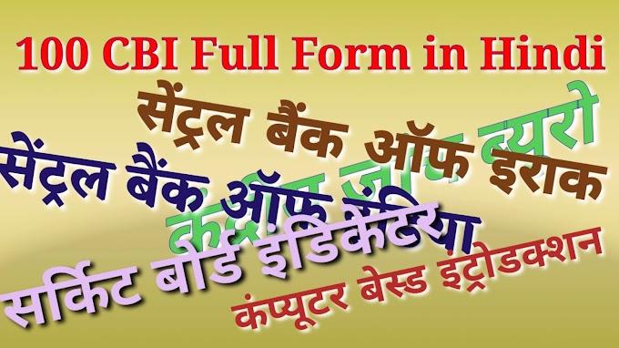 Full Form of CBI in hindi