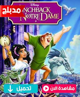 مشاهدة وتحميل فيلم احدب نوتردام الجزء الاول 1 The Hunchback of Notre Dame مدبلج عربي