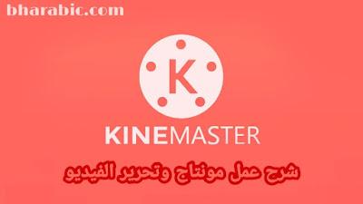 شرح تطبيق كين ماستر KineMaster لمونتاج و تحرير الفيديوهات بجودة عالية