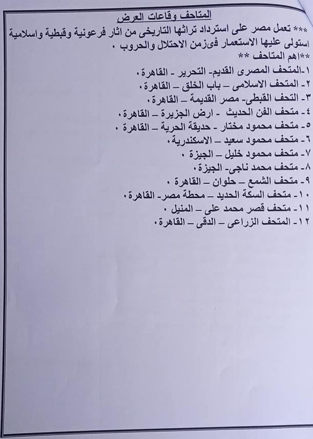 مراجعة التربية الفنية للصف الثالث الاعدادي الفصل الدراسي الثاني 9