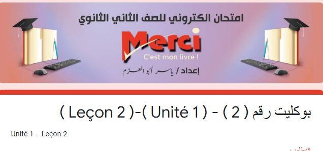 الامتحان الإلكترونى الثانى لغة فرنسية للصف الثانى الثانوى الترم الأول 2021 من كتاب ميرسى