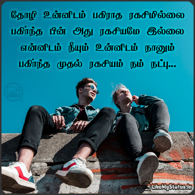 தோழி உன்னிடம்... Tamil Quotes For Girl Bestie...