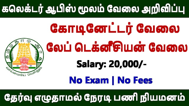 Tn Govt Health Department Recruitment 2021 | கலெக்டர் ஆபிஸ் மூலம் வேலை அறிவிப்பு
