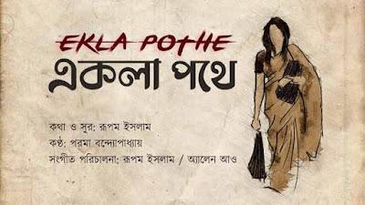Ekla Pothe (একলা পথে) Song Lyrics By Paroma Banerjee
