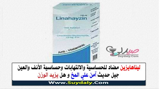 ليناهايزين شراب لعلاج الحساسية والالتهابات فوائده وأضراره Linahayzin Syrup السعرو البديل في 2020
