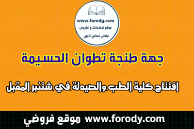 جهة طنجة تطوان الحسيمة:افتتاح كلية الطب والصيدلة في شتنبر المقبل.