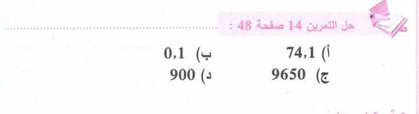 حل تمرين 14 صفحة 48 رياضيات للسنة الأولى متوسط الجيل الثاني