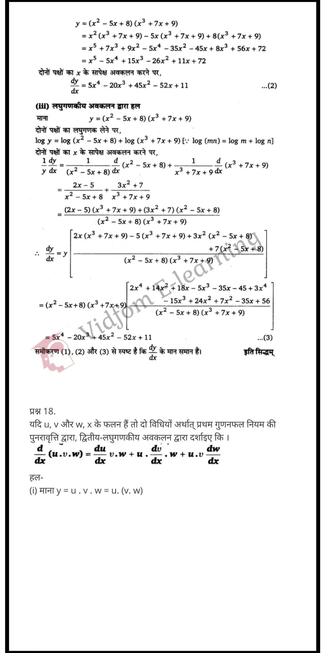 class 12 maths chapter 5 light hindi medium 47