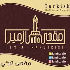 أسعار منيو ورقم وعنوان فروع مقهى ازمير izmir cafe