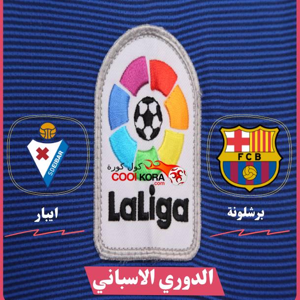 تعرف على موعد مباراة برشلونة أمام إيبار الدوري الاسباني والقنوات الناقلة