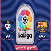 تقرير مباراة برشلونة أمام إيبار الدوري الاسباني