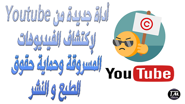 أداة جديدة من Youtube لاكتشاف الفيديوهات المسروقة وحماية حقوق الطبع والنشر
