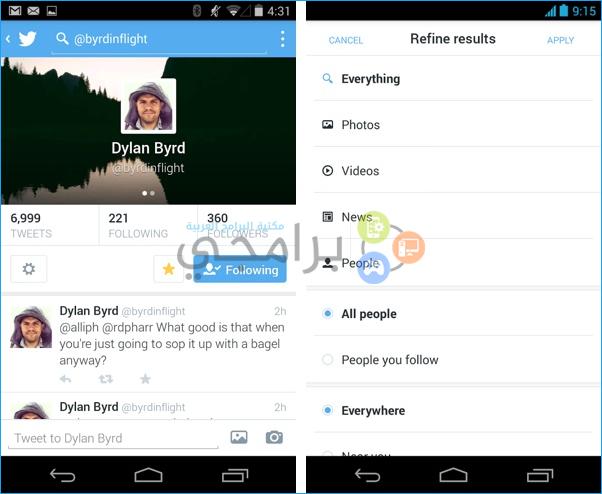 تطبيق التويتر للأندرويد مجاناً برابط مباشر
