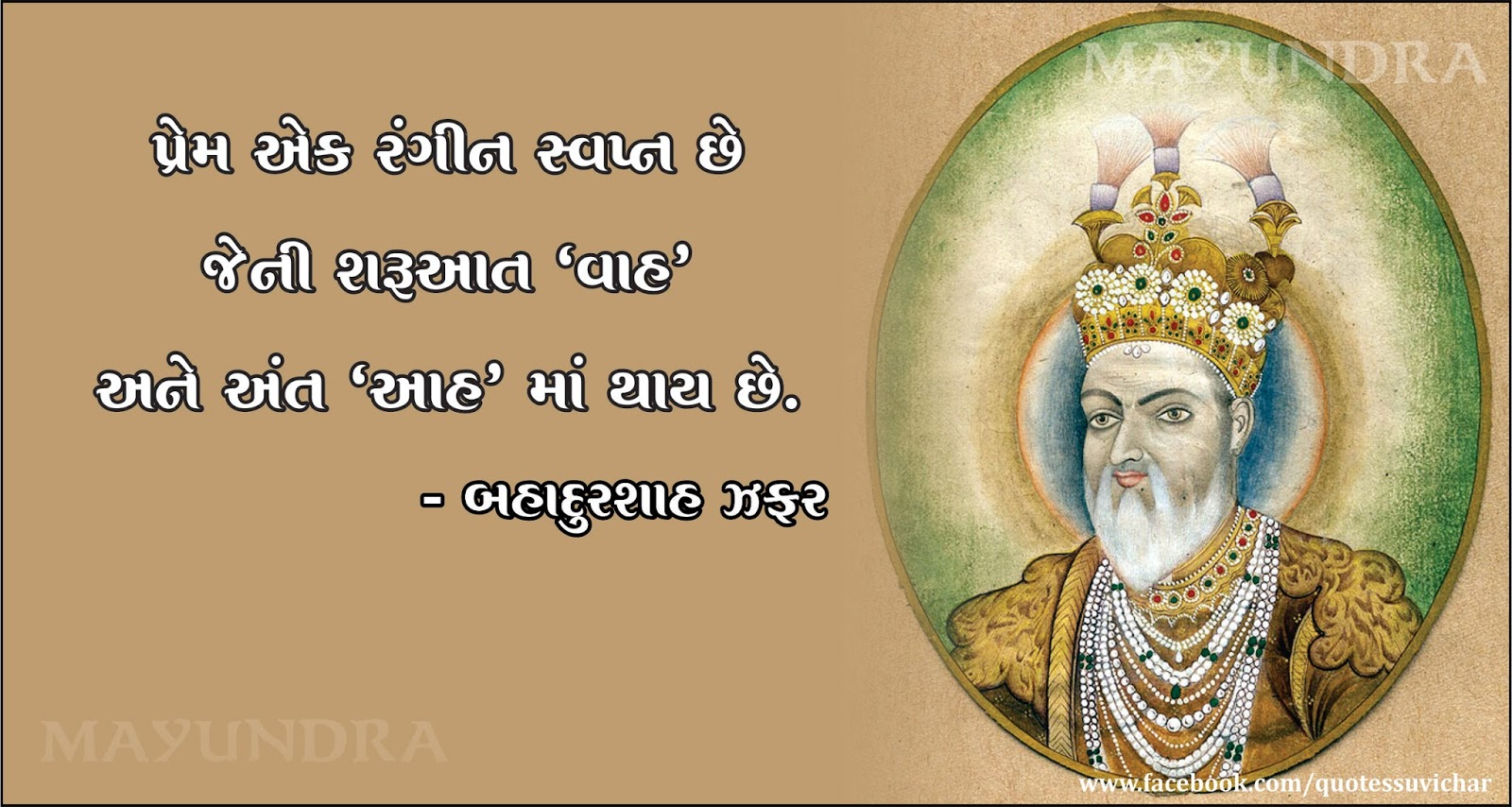 Gujarati Quotes Love Bahadurshah Zafar Quotes India Quotes