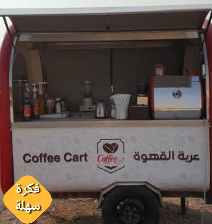 مقهى متنقل مشروع مربح دخله يصل 900 دولار شهريا