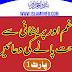 Gham or Preshani me Rahat Pany ki Duaen Part 01 | islamiinfo.com