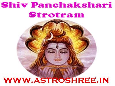 shiv panchakshari strot benefits