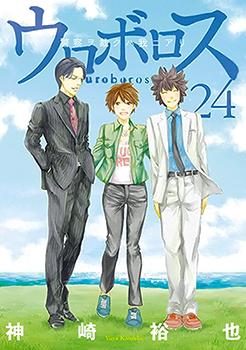Ouroboros Manga