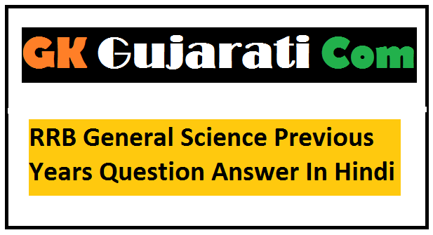 RRB General Science Previous Years Question Answer In Hindi