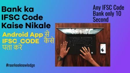 Bank ka IFSC Code Kaise Nikale